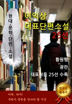 도서 이미지 - 이익상 대표단편소설 25선