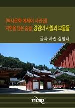 도서 이미지 - [역사문화 에세이 사진집] 자연을 담은 숨결, 강원의 사찰과 보물들