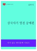 도서 이미지 - 삼국사기 궁예 열전