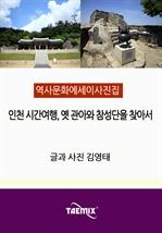 도서 이미지 - [역사문화 에세이 사진집] 인천 시간여행, 옛 관아와 참성단을 찾아서