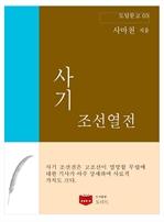 도서 이미지 - 사기 조선열전 (도딤문고 04)