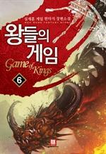 도서 이미지 - 왕들의 게임