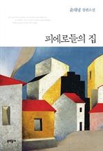 도서 이미지 - 피에로들의 집
