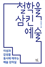 도서 이미지 - 철학을 삼킨 예술