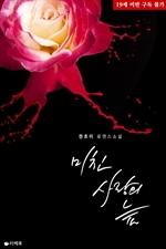 도서 이미지 - [합본] 미친 사랑의 늪 (전2권/완결)