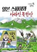 도서 이미지 - 일본 스파이와 사라진 북한산