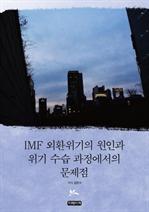 도서 이미지 - IMF 외환위기의 원인과 위기수습과정에서의 문제점