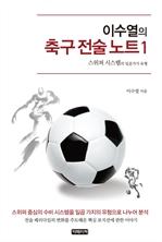 도서 이미지 - 이수열의 축구 전술 노트 1 : 스위퍼 시스템의 일곱 가지 유형