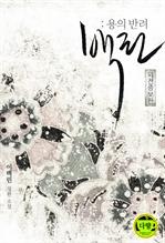 도서 이미지 - 백린 : 용의 반려 (외전증보판)