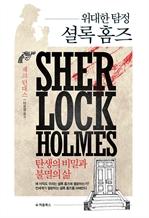 도서 이미지 - 위대한 탐정 셜록 홈즈