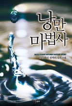 도서 이미지 - [합본] 낭만 마법사 (전6권/완결)