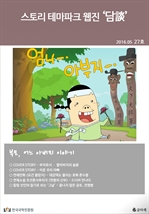 도서 이미지 - 스토리 테마파크 웹진 '담談' 27호