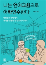 도서 이미지 - 나는 언어교환으로 어학연수한다