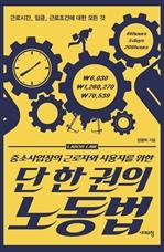 도서 이미지 - 중소사업장의 근로자와 사용자를 위한 단 한 권의 노동법