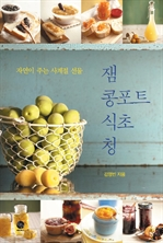 도서 이미지 - 잼 콩포트 식초 청