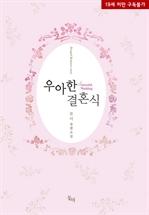 도서 이미지 - [합본] 우아한 결혼식 (전2권/완결)