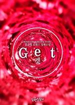 도서 이미지 - 겟 (Get)