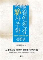 도서 이미지 - 월인천강 신사주학: 종합편