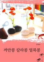 도서 이미지 - 콩콩콩 색색콩