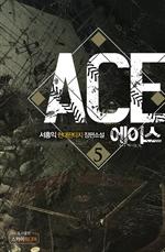 도서 이미지 - 에이스(ACE)