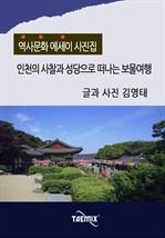 도서 이미지 - [역사문화 에세이 사진집] 인천의 사찰과 성당으로 떠나는 보물여행