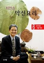 도서 이미지 - 최만순 약선요리 (2016년 6월 약선)