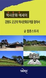 도서 이미지 - [오디오북] 강원도 곳곳의 역사문화유적을 찾아서