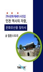 도서 이미지 - [오디오북] 인천 역사의 자랑, 문화유산을 찾아서