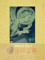 도서 이미지 - 정지용 시집 (1935)