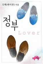 도서 이미지 - 정부 (Lover)