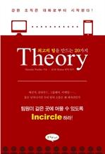 도서 이미지 - 최고의 팀을 만드는 20가지 Theory