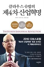 도서 이미지 - 클라우스 슈밥의 제4차 산업혁명