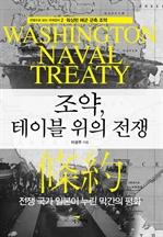 도서 이미지 - 조약, 테이블 위의 전쟁