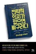 도서 이미지 - 전략적 의지가 없으면 싸구려다