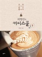 도서 이미지 - 허형만의 커피스쿨 (상)