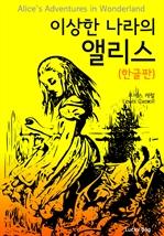 도서 이미지 - 이상한 나라의 앨리스 (한글판)