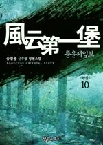 도서 이미지 - 풍운제일보 (개정판)