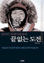 도서 이미지 - 산악인 박영석 대장의 끝없는 도전 [할인]
