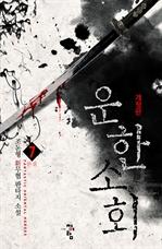 도서 이미지 - 운한소회 (개정판)