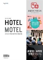 도서 이미지 - 호텔업 6월호