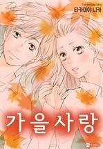 도서 이미지 - [코이] 가을 사랑