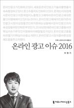 도서 이미지 - 〈커뮤니케이션이해총서〉 온라인 광고 이슈 2016