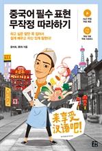 도서 이미지 - 중국어 필수 표현 무작정 따라하기