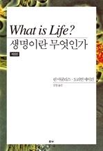 도서 이미지 - 생명이란 무엇인가