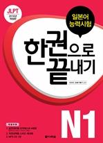 도서 이미지 - 〈2016년 개정판〉 JLPT(일본어 능력시험) 한권으로 끝내기 N1