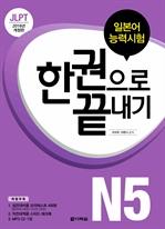 도서 이미지 - 〈2016년 개정판〉 JLPT(일본어 능력시험) 한권으로 끝내기 N5