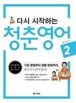 도서 이미지 - 다시 시작하는 청춘 영어
