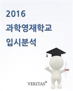 도서 이미지 - 2016 과학영재학교 입시분석