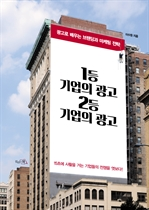 도서 이미지 - 1등 기업의 광고 2등 기업의 광고