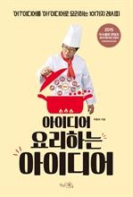 도서 이미지 - 아이디어 요리하는 아이디어